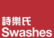Swashes logo 中英.jpg