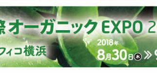 国際オーガニックEXPO 2018展に出展します