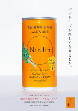 SHIRETOKO product