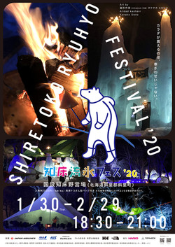 SHIRETOKO RYUHYO FESTIVAL'20
