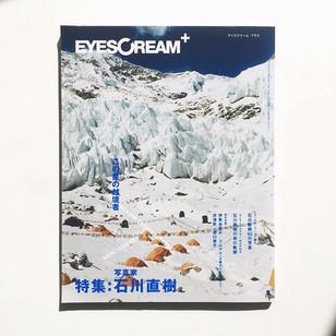 EYESCREAM +