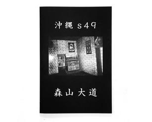 沖縄 s49
