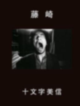 Fujisaki_Cover_low.jpg