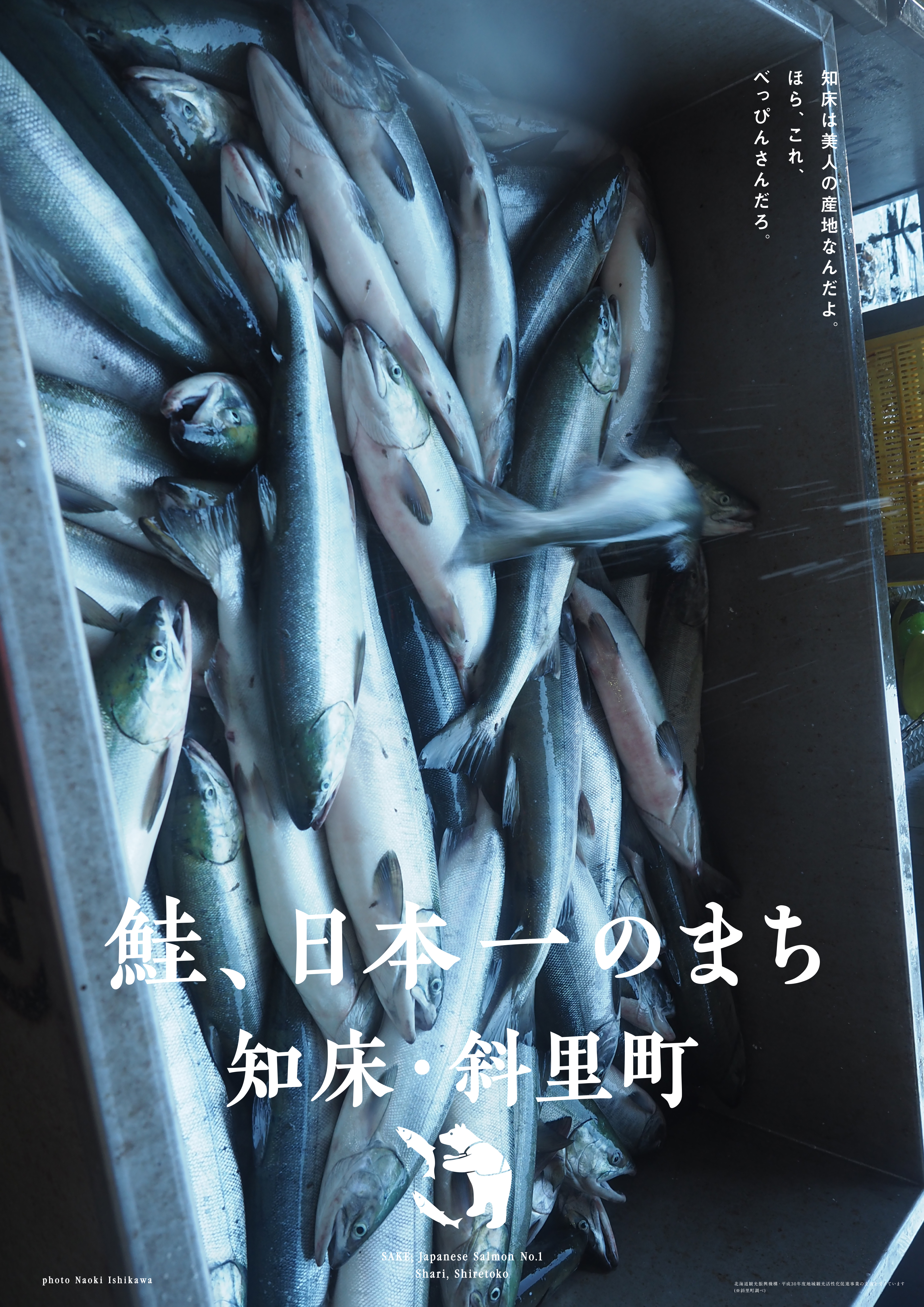 SHIRETOKO FISHERMAN'S PRIDE