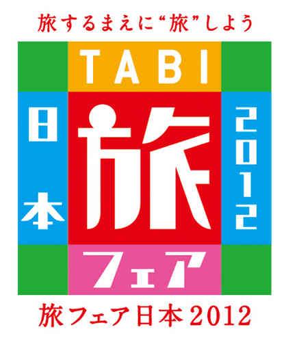 旅フェア日本2012