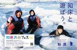 知床流氷フェス'20