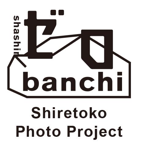 shashin zero banchi SHIRETOKO