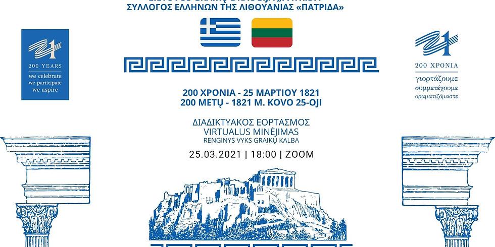 200 χρόνια 1821 - 2021 / 200 metų Graikijos Nepriklausomybei