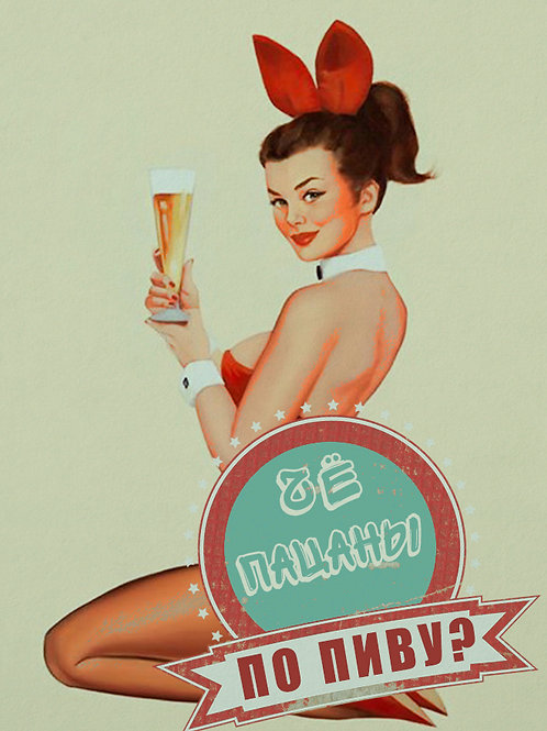 Чё, пацаны, по пиву?