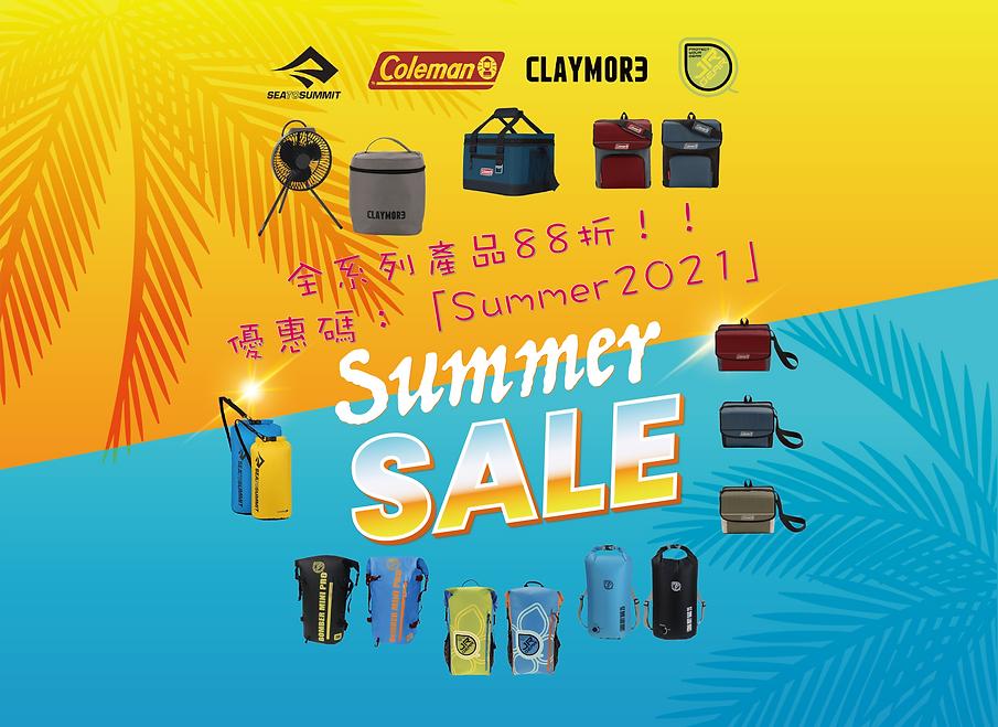 Campzone summer sale