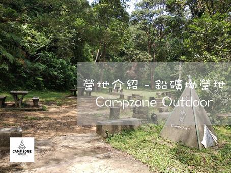 營地介紹 - 鉛礦坳營地