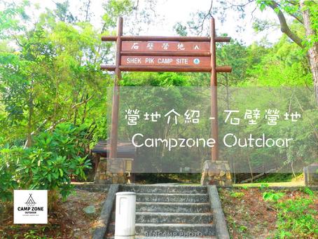營地介紹 - 石壁營地
