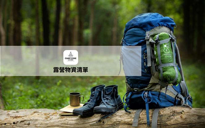 露營物資清單.png