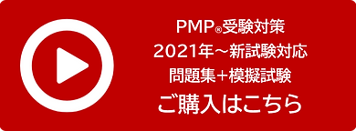 PMP試験問題集バナー.png