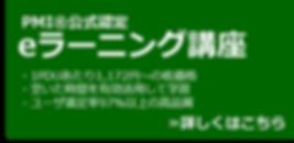 PMI®公式認定eラーニング