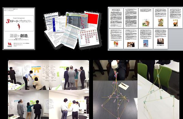 実践型プロジェクトマネジメント研修の講義手法及び利用ツールのイメージ