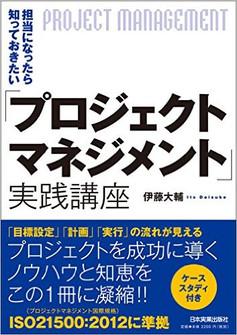 当社ベストセラー書籍(プロジェクトマネジメント関連)