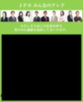 日本プロジェクトソリューションズ,JPS,プロジェクトソリューションズ,プロジェクト,プロジェクトマネジメント,PMO,PM,