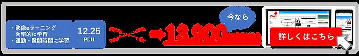 PDU取得PMP®更新応援キャンペーンのイメージ図