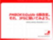 PDU取得シリーズeラーニング無料特典その2のイメージ図