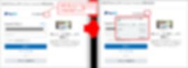 PayPal™決済画面のご注意点の説明図