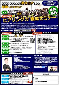 目標設定力養成セミナー,20140723,無料,セミナー,プロジェクト,マネジメント,ソニー生命,日本プロジェクトソリューションズ,JPS,