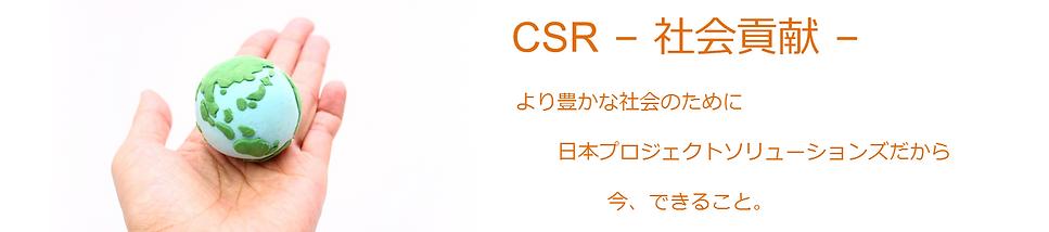 日本,プロジェクト,ソリューションズ,CSR,JPS,日本プロジェクトソリューションズ,社会,貢献,