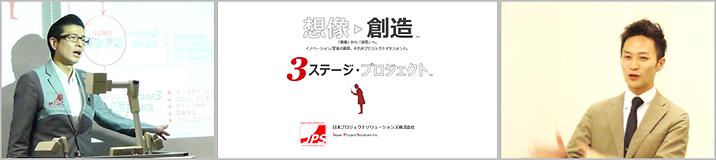 3ステージ・プロジェクト™ eラーニング講座 ①