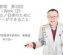中川先生.png