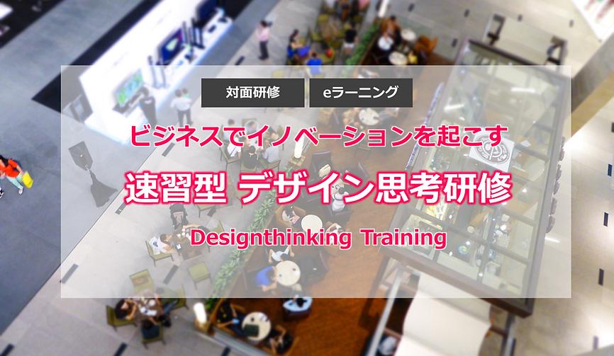 速習型 デザイン思考研修のウェブTOP画像
