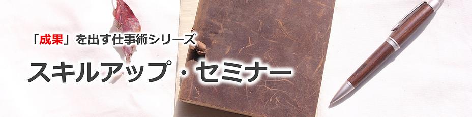 日本プロジェクトソリューションズ,セミナー,スキルアップ,目標,設定,仕事,術,習得,JPS