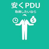 PMP,PDU,取得