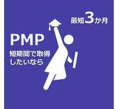 PMP,資格,取得,試験,対策,受験,申請
