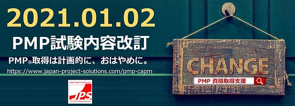 PMP®認定試験改定のイメージ