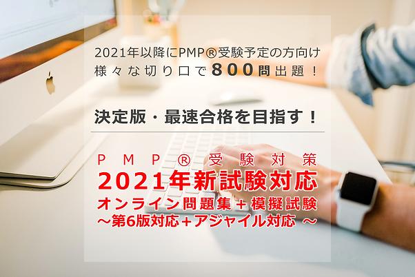 2021年~新試験対応 PMP®受験対策オンライン問題集_模擬試験_2021年試験改定対応_イメージ.p