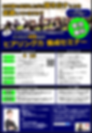 日本プロジェクトソリューションズ,セミナー,無料,ビジネス,スキル,アップ,PM,PMO,プロジェクト,マネジメント,
