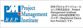 R.E.P.,REP,日本プロジェクトソリューションズ,JPS,
