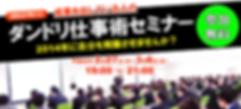 日本プロジェクトソリューションズ,セミナー,特別,ダンドリ,段取り,仕事,術,習得,JPS