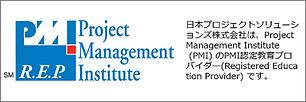 日本プロジェクトソリューションズ株式会社は、Project Management Institute(PMI)のPMI認定教育Provider(Registered Education Provider)です。