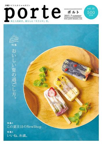 porte Vol.15 【2017年7月発行】 美味しい夏の過ごしかた エリア特集:いいね、糸満。