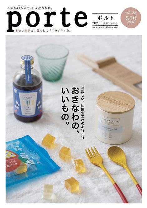 porte Vol.32【2021年10月発行】・おきなわの、いいもの。
