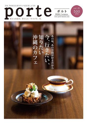 porte Vol.25【2019年12月発行】・今、行きたい、知りたい沖縄のカフェ