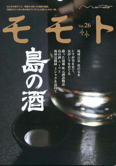 Vol.26/島の酒