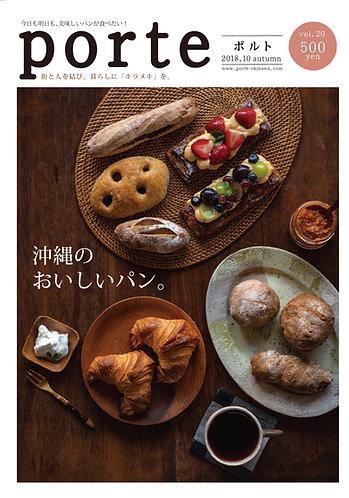 porte Vol.20【2018年10月発行】・沖縄のおいしいパン