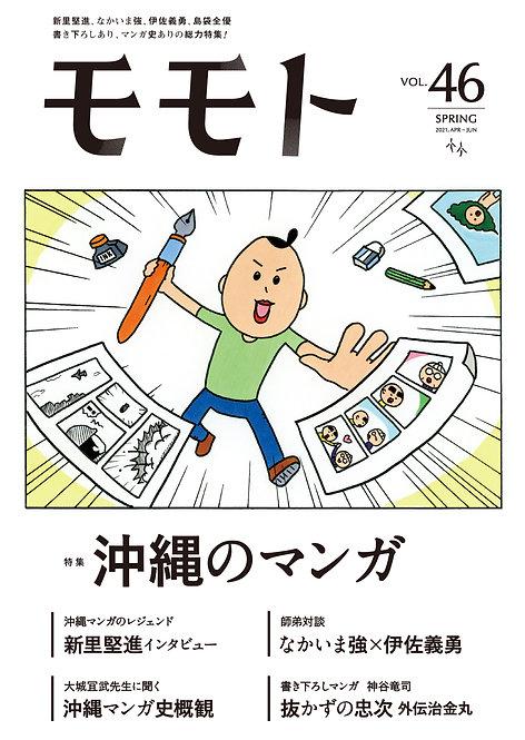 Vol.46/沖縄のマンガ