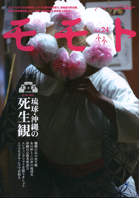 Vol.24/琉球・沖縄の死生観
