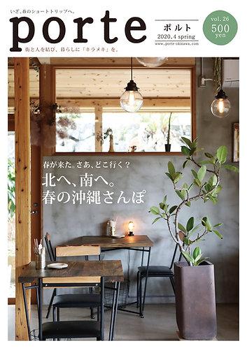 porte Vol.26【2020年4月発行】・北へ、南へ。 春の沖縄さんぽ