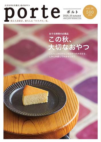 porte Vol.28【2020年10月発行】・この秋、大切なおやつ