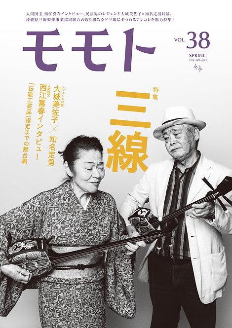 Vol.38/三線