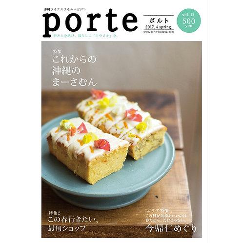 porte Vol.14 【2017年4月発行】 これからの沖縄のまーさむん エリア特集:今帰仁めぐり